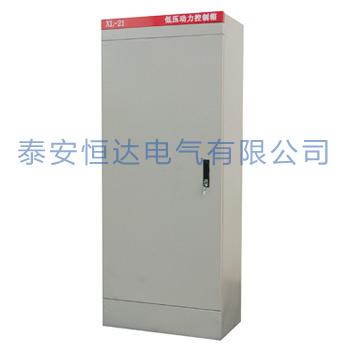 XL-21系列低压动力配电箱