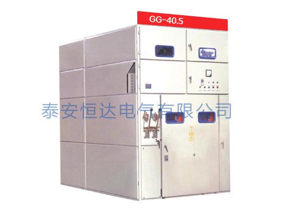 GG-40.5高压开关设备